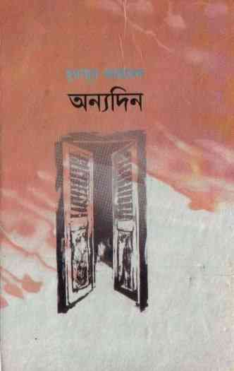Anyodin by humayun ahamed pdf