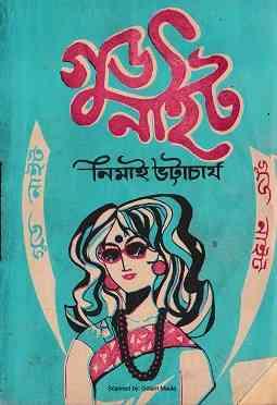 Good Night by Nimai Bhattacharya, - গুড নাইট , নিমাই ভট্টাচার্য, pdf download