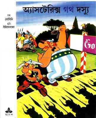 asterix bengali pdf, Bangla Comics,  অ্যাসটেরিক্স বাংলা কমিক্স , bangla pdf download, bangla comics download