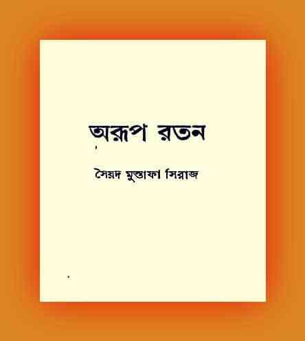 Aroop Ratan by Syed Mustafa Siraj, Bangla Pdf, সৈয়দ মুস্তফা সিরাজ অরূপ রতন, বাংলা পিডিএফ, bengali pdf