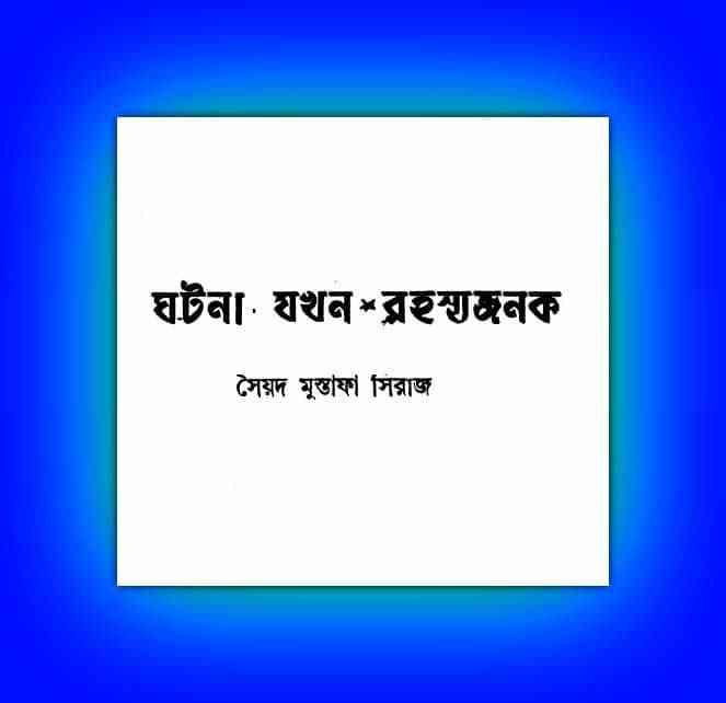 Ghatana Jakhan Rahasyajana by Syed Mustafa Siraj, Bangla Pdf, সৈয়দ মুস্তফা সিরাজ অরূপ রতন, বাংলা পিডিএফ, bengali pdf
