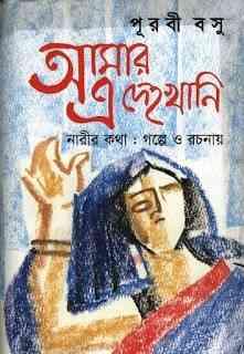 Amar E Dekhokhan