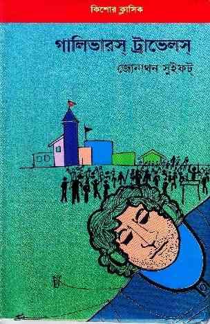 Gulliver's Travels by Jonathon Swift, গার্লিভাস ট্রাভেলস বাংলা অনুবাদ, bangla pdf download,