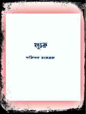 Madhuchakra by Shaktipada Rajguru, bangla adult book pdf, - মধুচক্র | শক্তিপদ রাজগুরু, প্রাপ্ত বয়স্কদের জন্য