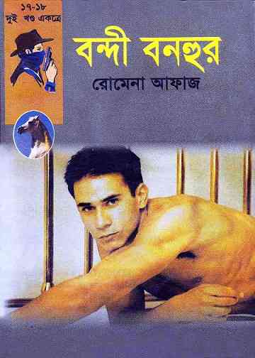 dossu bonhur pdf download, dossu bonhur somogro, romena afaz books download, রোমেনা আফাজ - দস্যু বনহুর