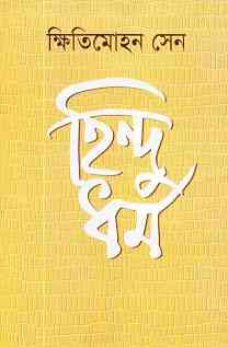 Hindu Dhormo Kshiti Mohan Sen, হিন্দু ধর্ম ক্ষিতিমোহন সেন, pdf download, bengali pdf