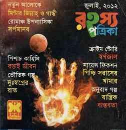 Rahasya Patrika, Bangla Magazine, Pdf download, রহস্য পত্রিকা, বাংলা ম্যাগাজিন,