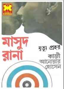 Mrityu Prohori pdf, মৃত্যু প্রহর pdf, মাসুদ রানা pdf download