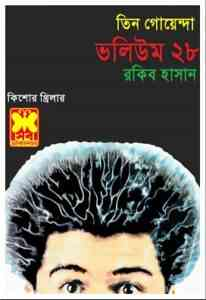 tin goyenda books online, tin goyenda all volume list, Tin Goyenda , তিন গোয়েন্দা pdf download