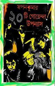 20 ti Goenda Upanyas Sri Swapan Kumar, 20 টি গোয়েন্দা উপন্যাস শ্রীস্বপনকুমার, bangla pdf bengali pdf