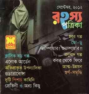 Rahasya Patrika Pdf, Bangla Magazine, Pdf download, রহস্য পত্রিকা, বাংলা ম্যাগাজিন