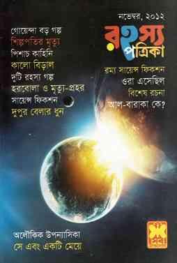 Download Rahasya Patrika pdf