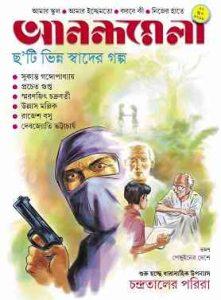Anandamela Magazine Pdf 20