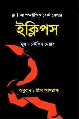 Eclips Stephen Meyer Bangla Pdf, ইক্লিপস স্টেফিন মেয়ার বাংলা পিডিএফ,