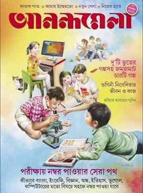 Anandamela Magazine 20 November 2016