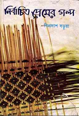 Bangla Premer Golpo, bangla pdf download, 18+ boi, bangla adult book