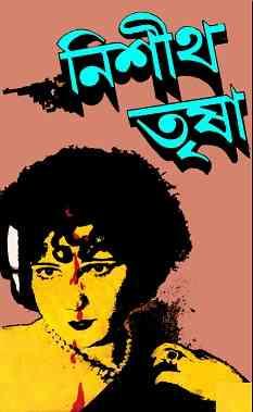 Nishitho Trisha