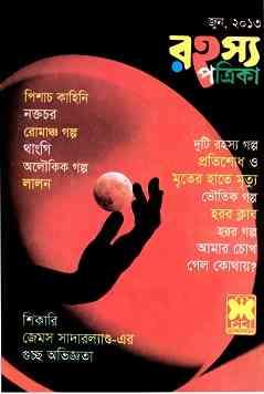 Rahasya Patrika Pdf Jun 2013