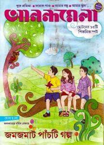 Anandamela Magazine Pdf 5 January 2017
