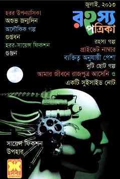 Rahasya Patrika July 2013