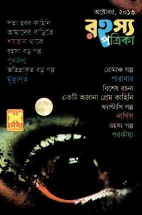 Rahasya Patrika October