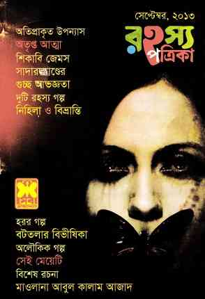 Rahasya Patrika September 2013