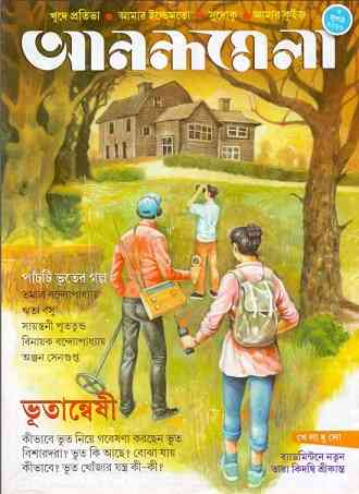 Anandamela Magazine Pdf 5 July 2017