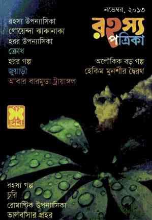 Rahasya Patrika November 2013