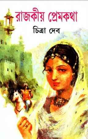 Rajokiya Premkatha