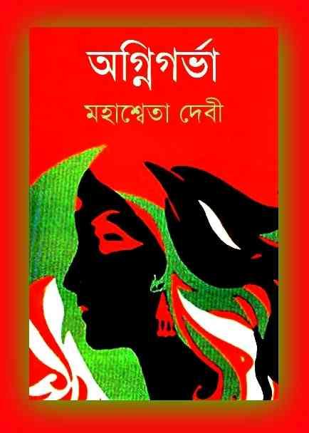 Agnigarbha