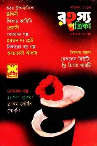 Rahasya Patrika November 2014