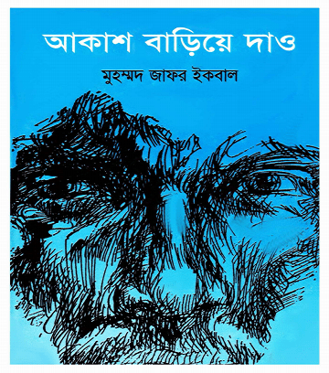Akash Bariye Dao