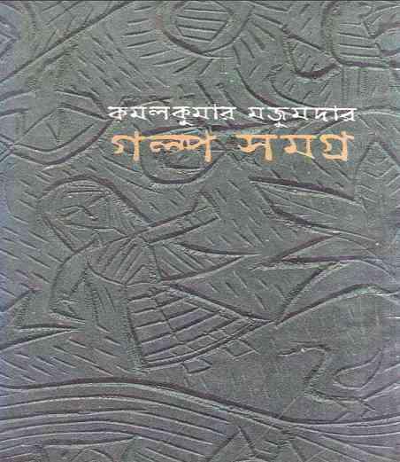 Golpo Samogro - Kamal Kumar Majumdar