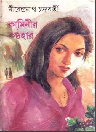 Kaminir Kanthohar