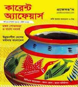 Current Affairs Bangladesh Pdf April 2018