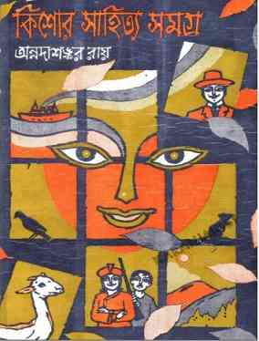 kishore sahitya samagra