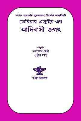 ADABASHI JAGAT