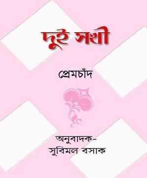 Dui Sakhi