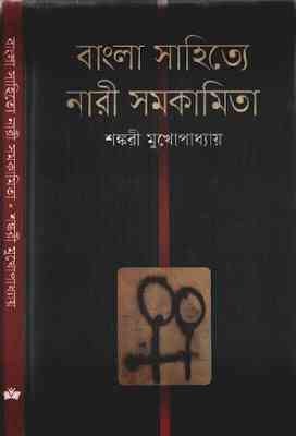 Bangla Sahitye Nari Samakamita