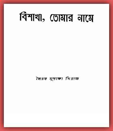 Bishakha, Tomar Name