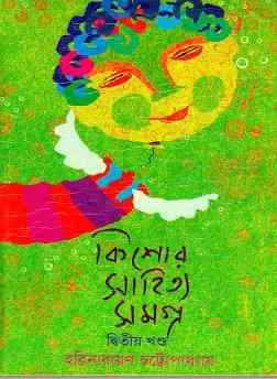 KISHORE RACHANA SAMAGRA 2