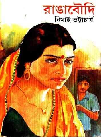 Ranga Boudi