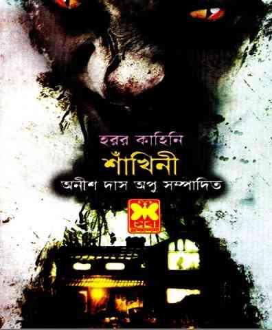 Shakhini pdf