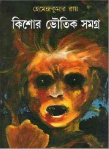 Kishor Bhoutik Samagra