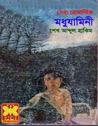 Modhu Jamini