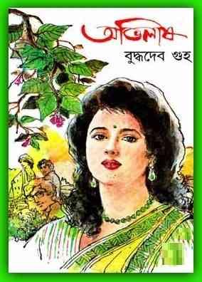 Bengali Book Pdf
