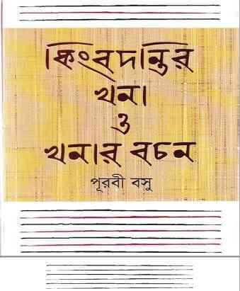 Kingbodonti Khana O Khanar Bochan
