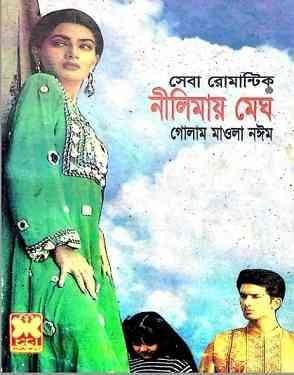 Nilimay Megh
