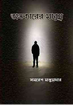 Andhakarer Manush