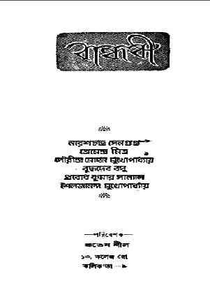Bandhabi pdf